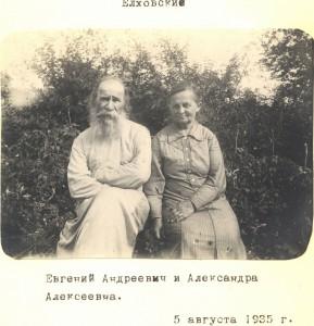 о.Евгений, м.Александра