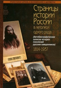 История России в летописи одного рода