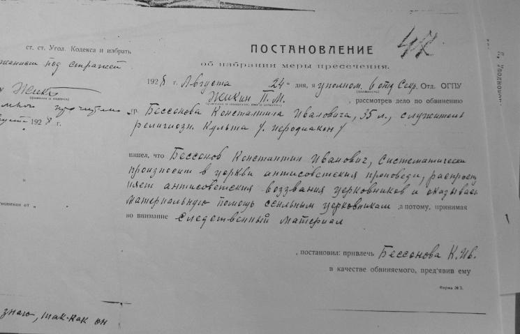 Материалы первого дела о. Варсонофия. 1928г.