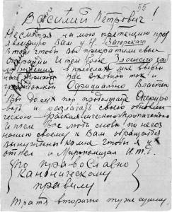 Материалы третьего дела о. Варсонофия. 1937г.