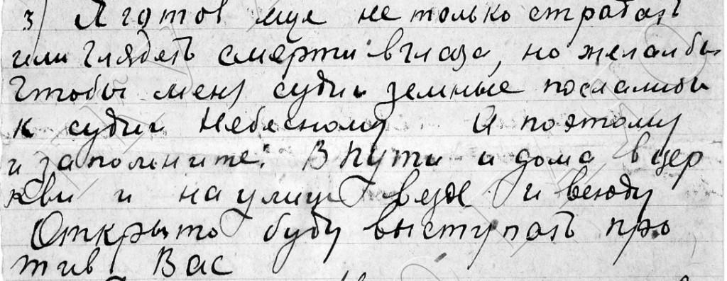 Материалы третьего дела о. Варсонофия.