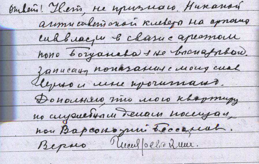 о.Леонид-о.Варсонофий